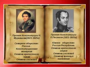 Проект Конституции П.Пестеля (1821-1825г) Южное общество: Россия-Республика.