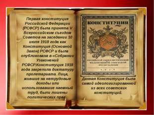 Данная Конституция была самой идеологизированной из всех советских конституци