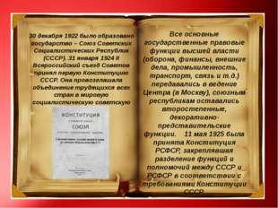 Все основные государственные правовые функции высшей власти (оборона, финансы