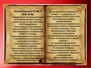 Были несколько изменены и задачи — в отличие от Конституции РСФСР 1918 года,