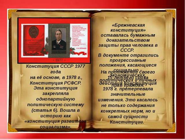 Конституция СССР 1977 года на её основе, в 1978 г., Конституция РСФСР. Эта ко...