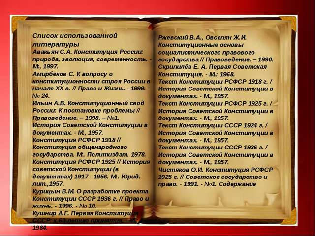 Ржевский В.А., Овсепян Ж.И. Конституционные основы социалистического правовог...
