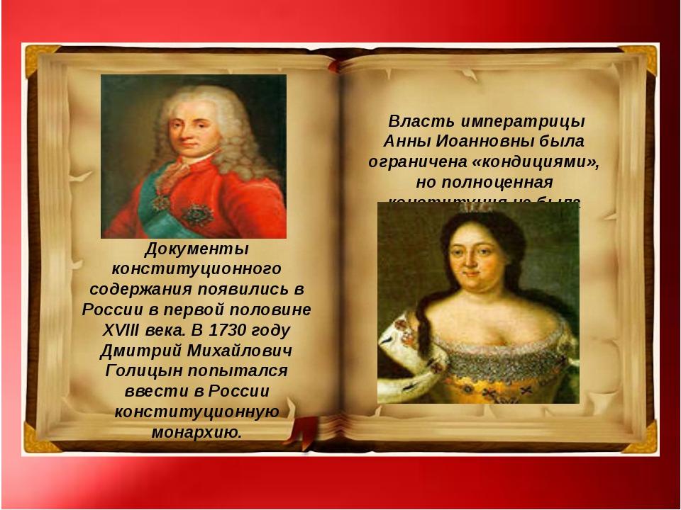 Власть императрицы Анны Иоанновны была ограничена «кондициями», но полноценн...
