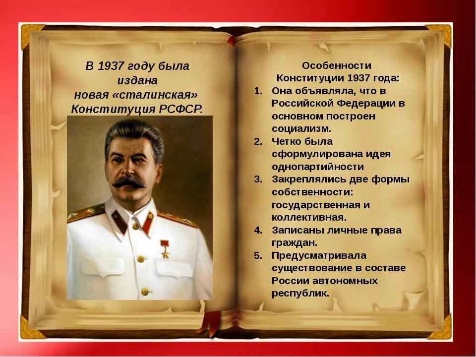 В 1937 году была издана новая «сталинская» Конституция РСФСР. Особенности Кон...