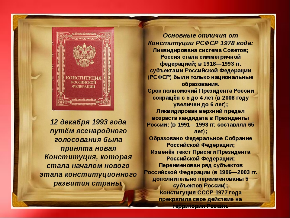 12 декабря 1993 года путём всенародного голосования была принята новая Консти...