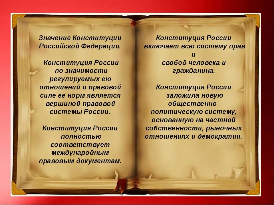 Значение Конституции Российской Федерации. Конституция России по значимости р...