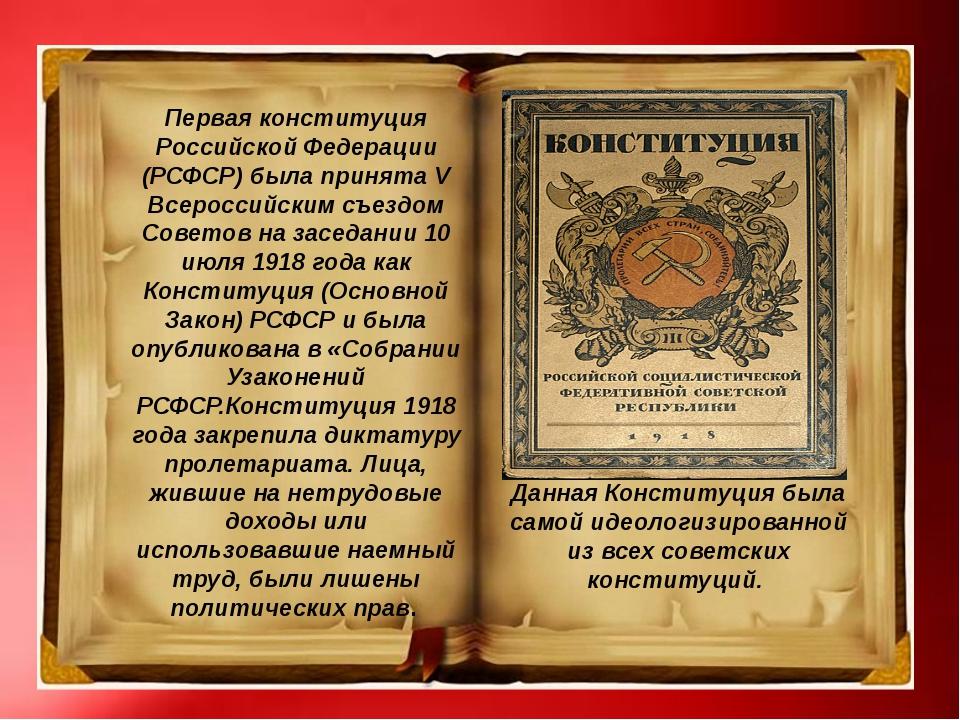 Данная Конституция была самой идеологизированной из всех советских конституци...