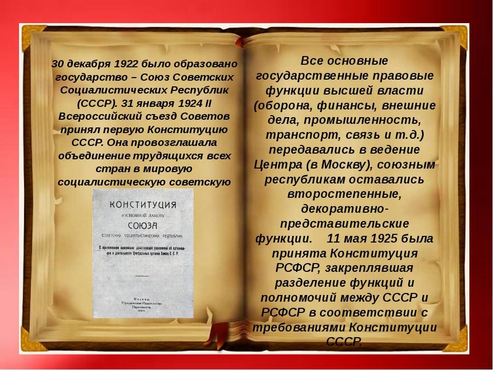 Все основные государственные правовые функции высшей власти (оборона, финансы...