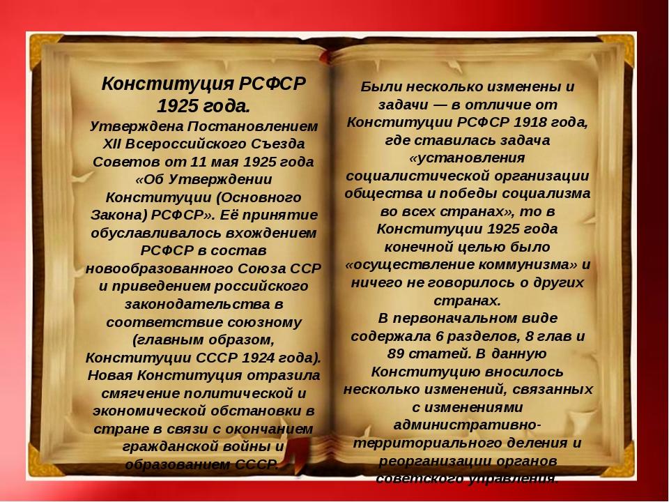 Были несколько изменены и задачи — в отличие от Конституции РСФСР 1918 года,...