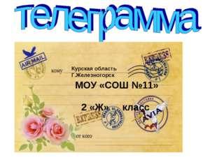Еду. Встречайте. Курская область Г.Железногорск МОУ «СОШ №11» 2 «Ж» класс