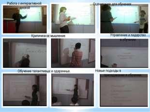 Обучение талантливых и одаренных. Новые подходы в преподавании и обучении. Кр
