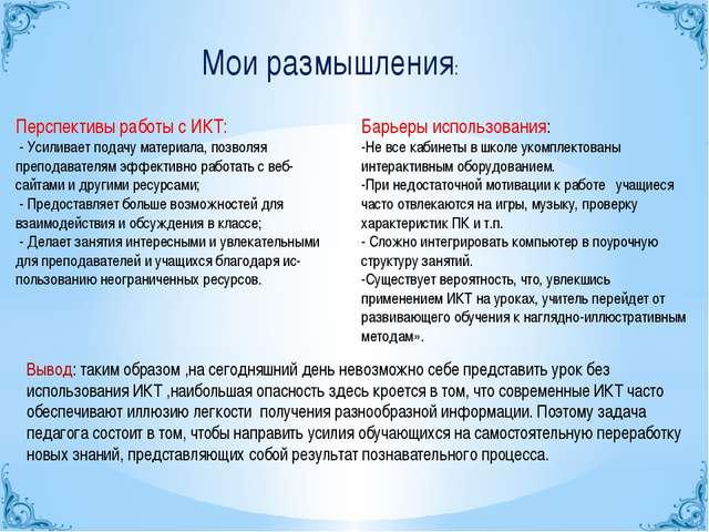 Мои размышления: Перспективы работы с ИКТ: - Усиливает подачу материала,...
