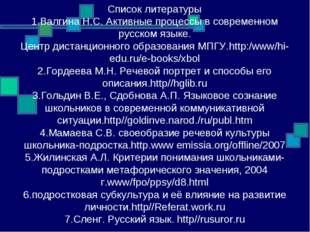 Список литературы 1.Валгина Н.С. Активные процессы в современном русском язык