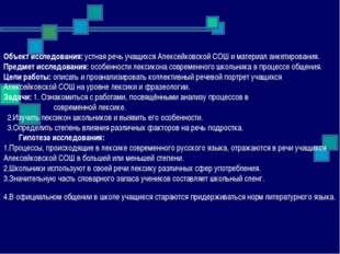 Объект исследования: устная речь учащихся Алексейковской СОШ и материал анкет