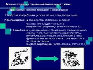 Активные процессы в современной лексике русского языка. Язык – явление, пост