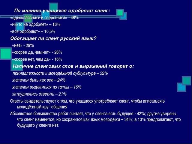 По мнению учащихся одобряют сленг: «одноклассники и сверстники» - 48% «никто...