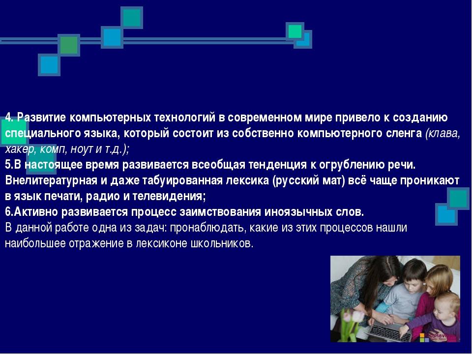 4. Развитие компьютерных технологий в современном мире привело к созданию спе...