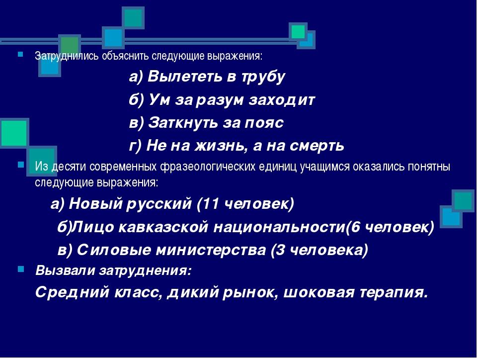 Затруднились объяснить следующие выражения: а) Вылететь в трубу б) Ум за раз...