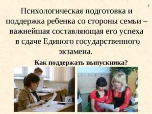 Психологическая подготовка и поддержка ребенка со стороны семьи – важнейшая с