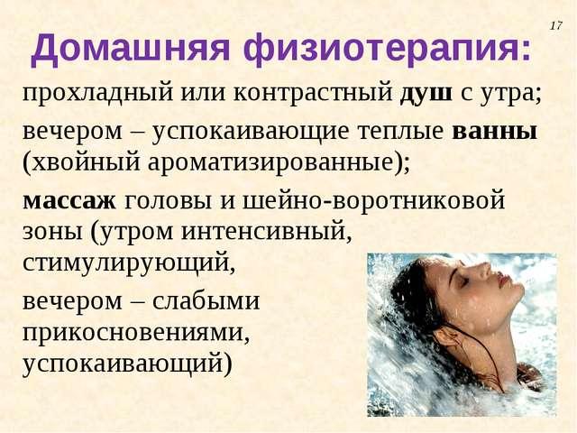 Домашняя физиотерапия: прохладный или контрастный душ с утра; вечером – успок...