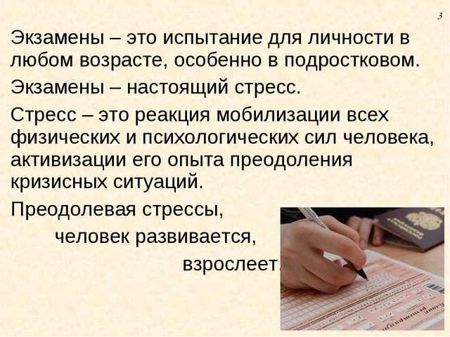 Экзамены – это испытание для личности в любом возрасте, особенно в подростков...