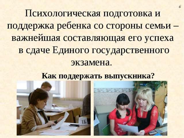 Психологическая подготовка и поддержка ребенка со стороны семьи – важнейшая с...