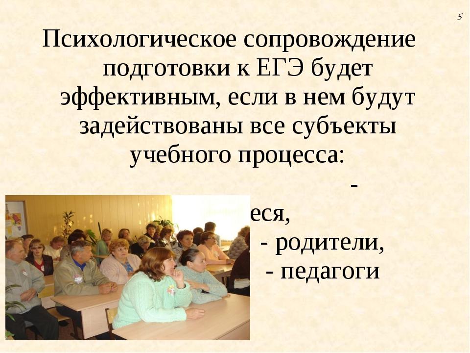 Психологическое сопровождение подготовки к ЕГЭ будет эффективным, если в нем...