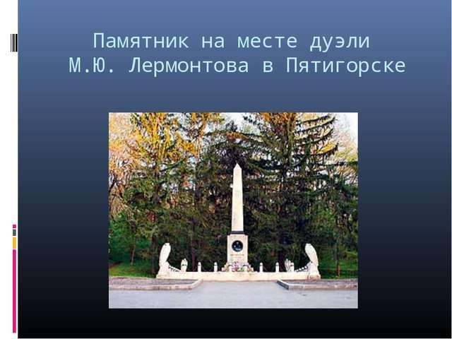 Памятник на месте дуэли М.Ю. Лермонтова в Пятигорске