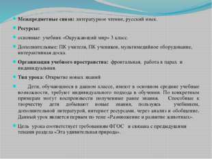 Межпредметные связи: литературное чтение, русский язык. Ресурсы: основные: уч