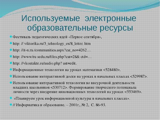 Используемые электронные образовательные ресурсы Фестиваль педагогических иде...