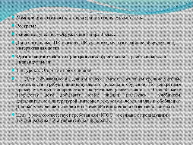 Межпредметные связи: литературное чтение, русский язык. Ресурсы: основные: уч...