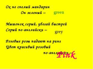 Ох не спелый мандарин Он зеленый – Мышонок серый, убегай быстрей Серый по-анг