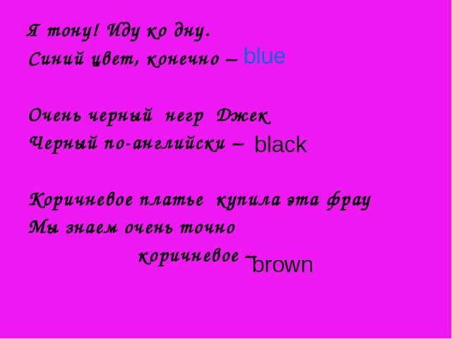 Я тону! Иду ко дну. Синий цвет, конечно – Очень черный негр Джек Черный по-ан...