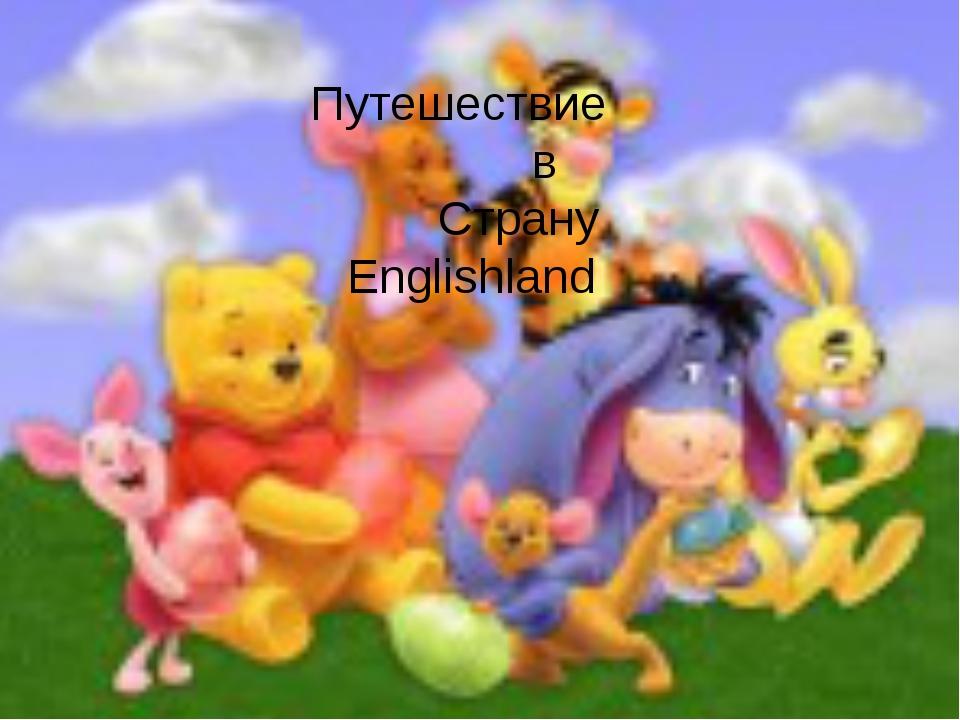 Путешествие в Страну Englishland
