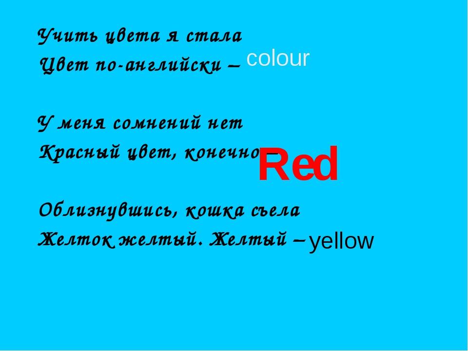 Учить цвета я стала Цвет по-английски – У меня сомнений нет Красный цвет, кон...