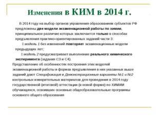 Изменения в КИМ в 2014 г. В 2014 году на выбор органов управления образование