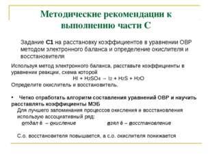 Методические рекомендации к выполнению части С Задание С1 на расстановку коэф