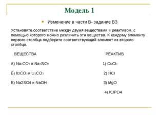 Модель 1 Изменение в части В- задание В3 Установите соответствие между двумя