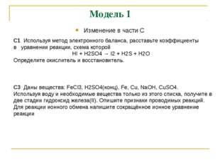 Модель 1 Изменение в части С С1 Используя метод электронного баланса, расстав