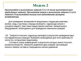 Модель 2 Приступайте к выполнению заданий С3 и С4 после выполнения всех преды