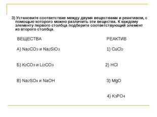 3) Установите соответствие между двумя веществами и реактивом, с помощью кот