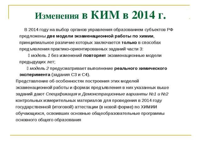 Изменения в КИМ в 2014 г. В 2014 году на выбор органов управления образование...
