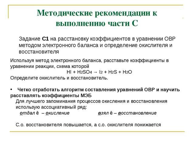 Методические рекомендации к выполнению части С Задание С1 на расстановку коэф...