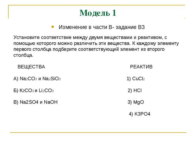 Модель 1 Изменение в части В- задание В3 Установите соответствие между двумя...
