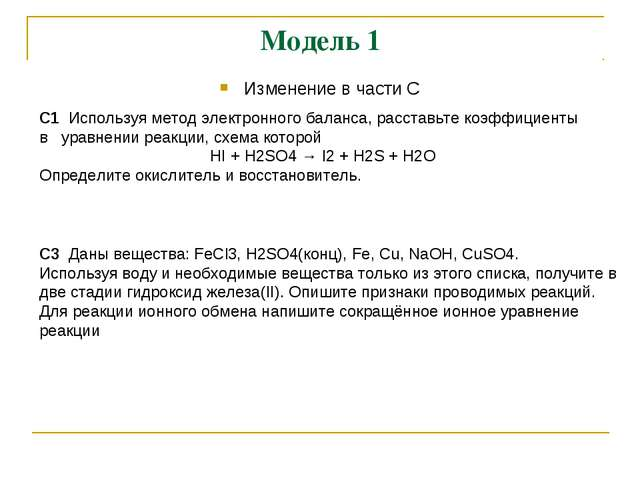 Модель 1 Изменение в части С С1 Используя метод электронного баланса, расстав...