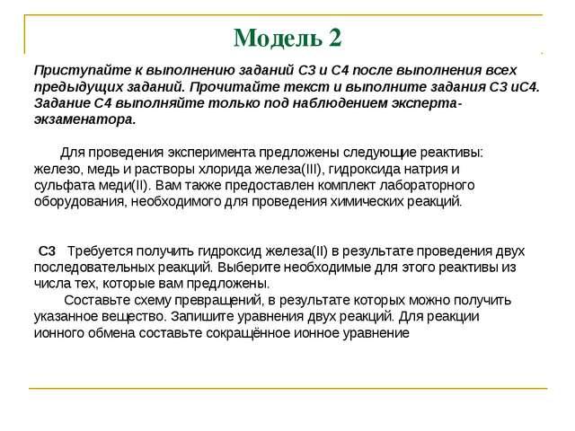 Модель 2 Приступайте к выполнению заданий С3 и С4 после выполнения всех преды...