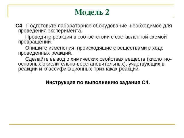 Модель 2 С4 Подготовьте лабораторное оборудование, необходимое для проведения...
