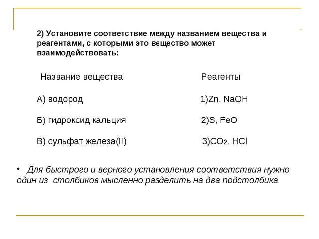 2) Установите соответствие между названием вещества и реагентами, с которыми...