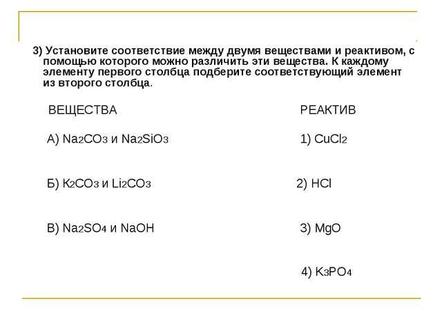 3) Установите соответствие между двумя веществами и реактивом, с помощью кот...