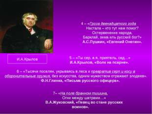 5 – «Ты сер, а я, приятель, сед…» И.А.Крылов, «Волк на псарне». 6 – «Тысячи